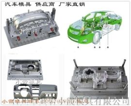 灯模具厂家黄岩小车操作台模具设计加工
