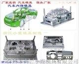 生产注塑模具工厂汽车大灯模具设计生产