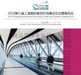 2019第七届国际智慧机场建设与运营展览会