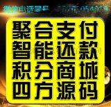 app系统开发扫码支付系统OEM系统源码出售