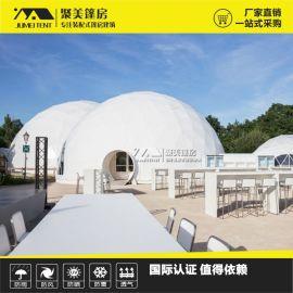 大型球形篷房,圆顶球形帐篷,活动球形帐篷出租