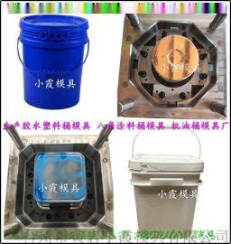 浙江塑料模具生产润滑油桶模具加工生产
