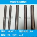 D16-75mm不鏽鋼管拉拔芯子金屬陶瓷合金棒