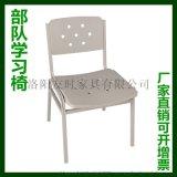 洛阳友时部队制式钢塑学习椅