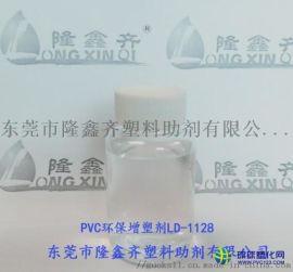 环保增塑剂LD-1128