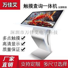43寸一体触摸查横竖壁挂选配底座安卓和电脑