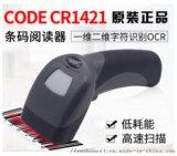 Code CR1421防眩光技术扫描枪