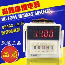 数显时间继电器 工业设备延时控制器