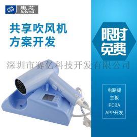共用吹風機方案浴室學校商用投幣電吹風掃碼控制模組