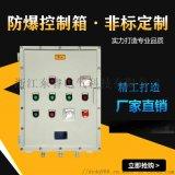 防爆控制箱操作箱304不鏽鋼防爆配電箱