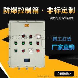 防爆控制箱操作箱304不锈钢防爆配电箱