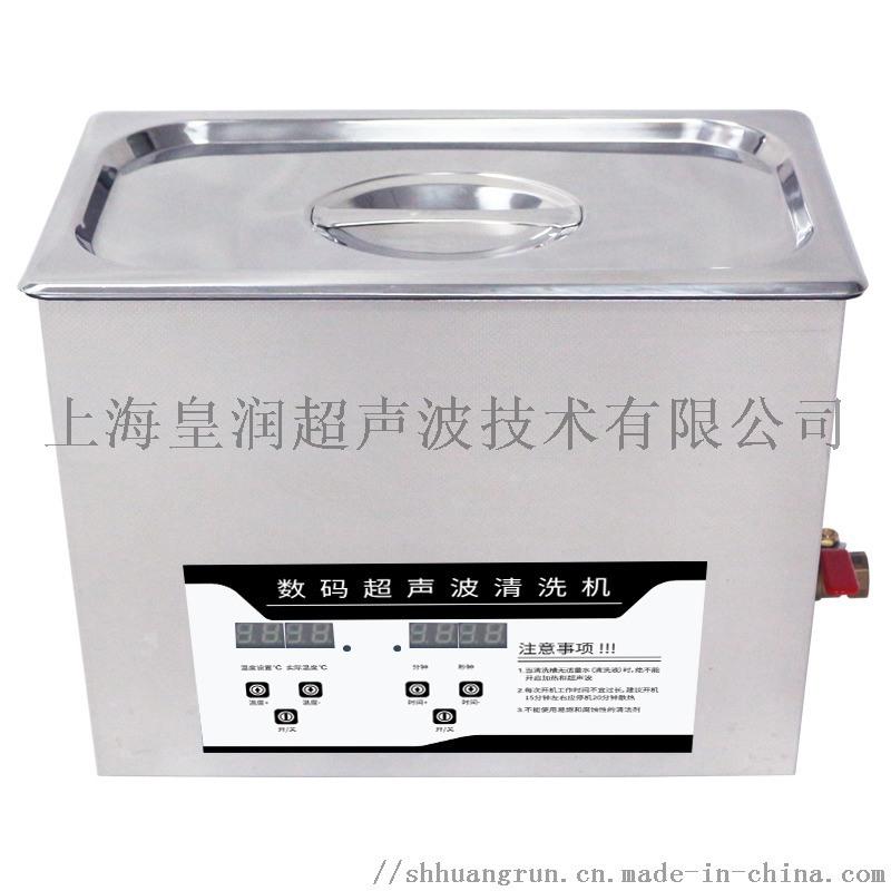 桌面式數碼小型超聲波清洗機