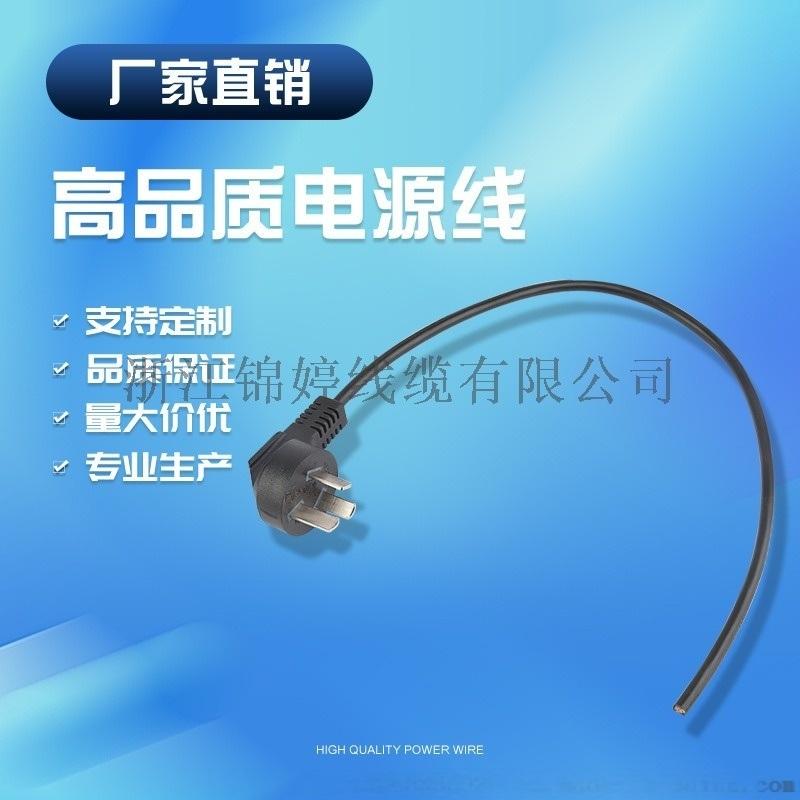三芯国标电源线插头 PVC绝缘电源线插头防水三芯