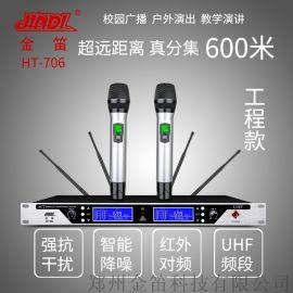 金笛无线真分集远距离HT-706麦克风校园广播专用