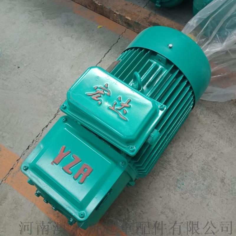 江蘇宏達YZR電動機  雙出軸/單出軸電機