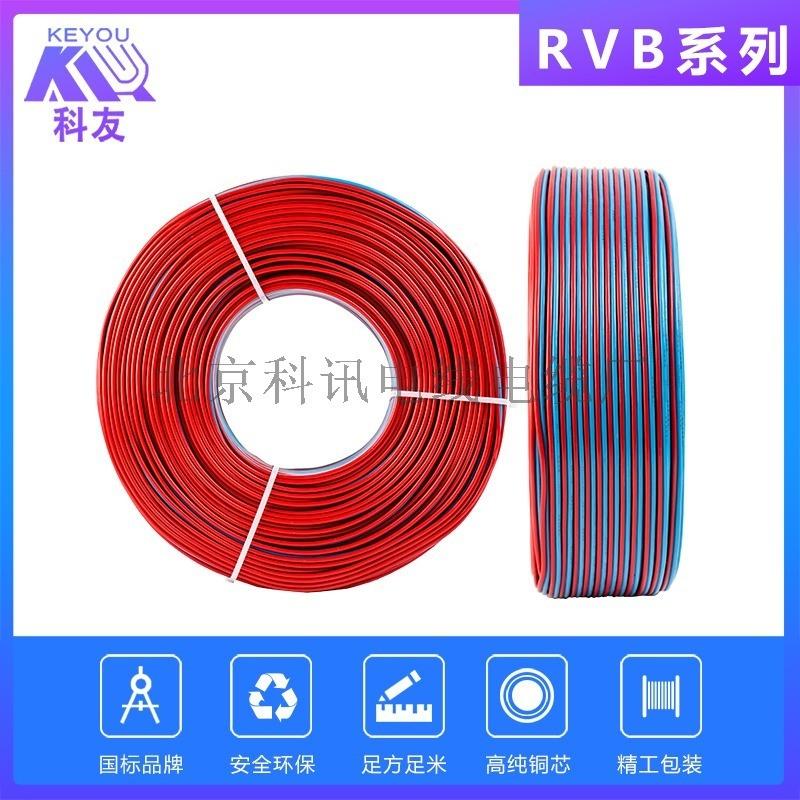 北京科訊RVB2*0.3平方多股軟線國標足米CCC