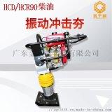 HCR90柴油冲击夯平板夯地基压实震动打夯机