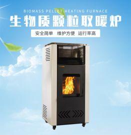 智能控温生物质颗粒热风炉  家用安全取暖炉