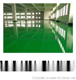 江阴环氧地坪,江阴环氧砂浆地坪,江阴环氧平涂地坪漆