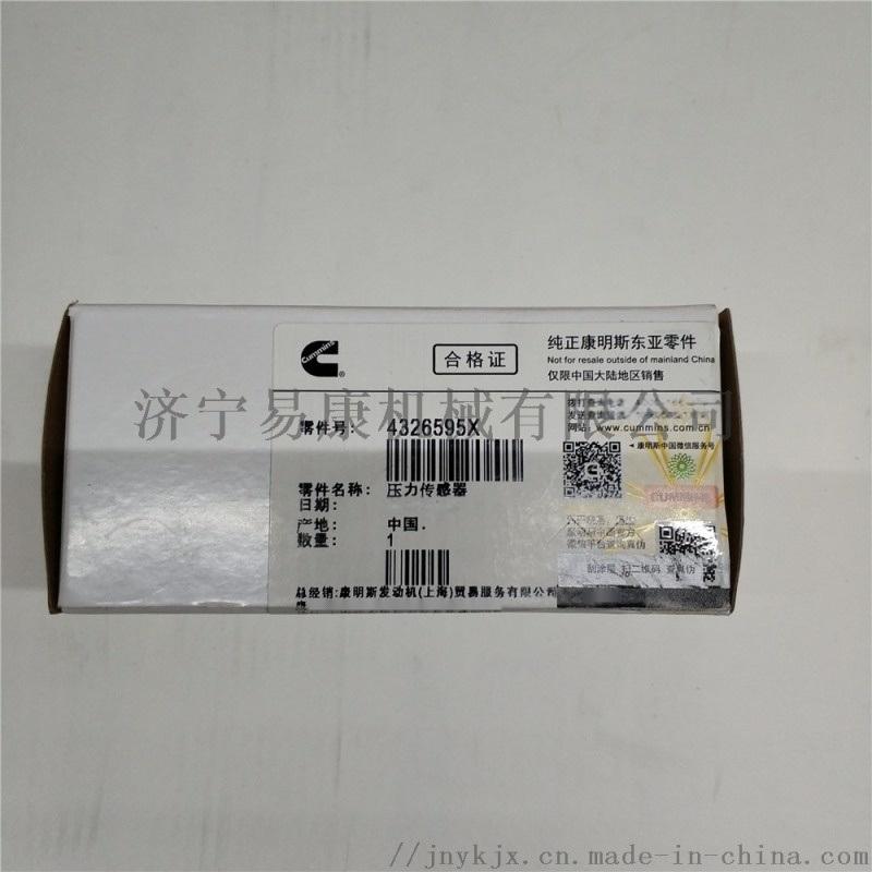 康明斯QSM11位置传感器4326595