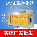 光氧废气处理设备 环保设备厂家