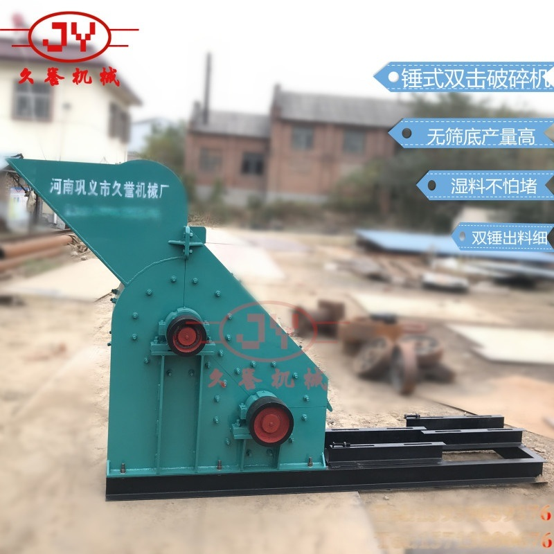 湿物料煤渣双级粉碎机 炉渣高效双击无筛打沙机