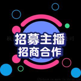 杭州淘宝直播主播** 天猫国际商品**