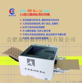 透明不干胶标签打印机惠佰数科HBB611n