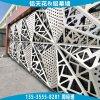 镂空铝单板 幕墙花纹镂空铝单板  碳镂空雕花铝板