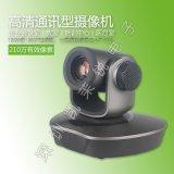 會議攝像頭/20倍光學變焦1080P高清視頻會議攝像機HDMI,SDI接口