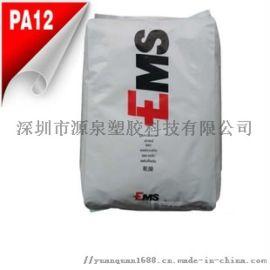耐酒精PA12 TR55 LZ NSF认证 眼镜片