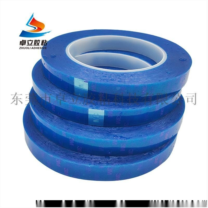 3m8003双面胶 超薄蓝色pet耐高温双面胶