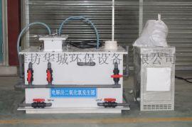 HCD-100电解法二氧化氯发生器厂家直销