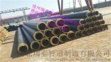 供應黑皮保溫管、不鏽鋼保溫管、直埋蒸汽保溫管