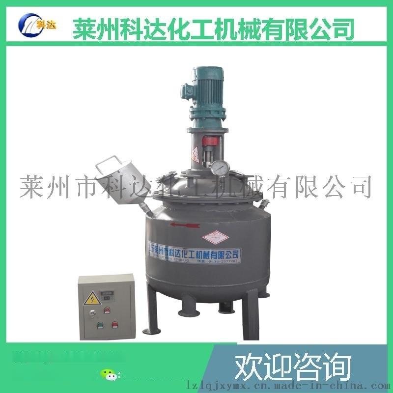 反应釜 PVC稳定剂设备 ;莱州科达化工机械