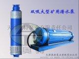 大型礦用潛水電泵廠家_3_6_10千伏高壓礦井提升泵現貨