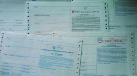 供应空运提单印刷 12联空运提单印刷 印刷货代提单
