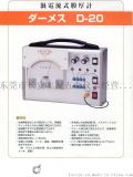 日本电测D-20涡电流式膜厚计,涂层膜厚仪、无损检测
