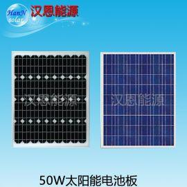 汉恩50W单晶/多晶太阳能电池板
