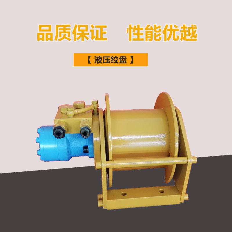 液壓絞盤廠家 船用液壓絞車 臥式液壓捲揚機價格