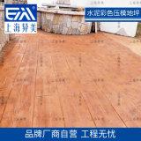 水泥仿木地板模具,借用,销售水泥仿木地板,施工均可