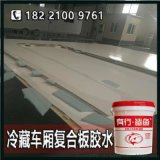 冷库复合板聚氨酯胶水+玻璃钢PP蜂窝复合板聚氨酯胶