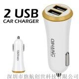 QIHANG/旗航C1007 双USB车载充电器