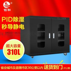 厂家直销310L防静电超防潮柜 低湿防潮箱电子元件干燥柜