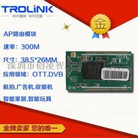 DVB机顶盒MT7688模块生产厂家