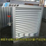厂家定制 铝合金百叶窗 防雨百叶窗 电厂百叶窗