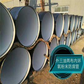 加强级3pe防腐螺旋钢管 环氧树脂防腐钢管