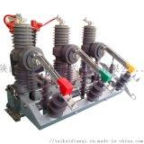 35kv高壓真空斷路器廠家