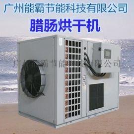 热泵烘干机、腊肠烘干机