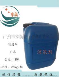廣東優質消泡劑30%污浮水印染耐酸鹼消泡劑